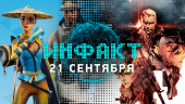 Инфакт от 21.09.2017 — Siege vs PS4, Frostpunk, Vampyr, Fornite Battle Royale…