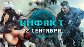 Инфакт от 22.09.2017 — Tokyo Game Show, Nier: Automata, The Evil Within 2…