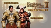 Kingdom Under Fire II. Ролевые стратеги