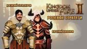 Kingdom Under Fire II. Ролевые стратеги