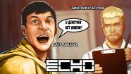 Echo. Враг в напряжении