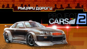Project CARS 2. Рыцари дороги