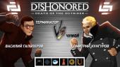Dishonored 2: Death of the Outsider. Чужой против Терминатора