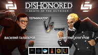 Dishonored 2: Death of the Outsider. Чужой против Терминатора