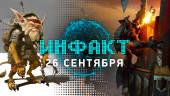 Инфакт от 26.09.2017 — Shadow of War, Divinity: Original Sin 2, Valve…