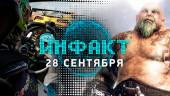 Инфакт от 28.09.2017 — Shadow of War, Forza Motorsport 7, Albion Online…