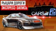 Project CARS 2. Рыцари дороги (экспресс-запись)
