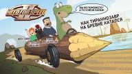 Need For Speed 2. Как тираннозавр на бревне катался