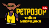 Ретрозор №56 — Little Big Adventure, Rayman, Ultima I…