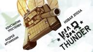 War Thunder. Новая эпоха