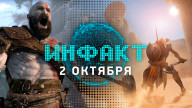 Инфакт от 02.10.2017 – God of War, Far Cry 5, Need for Speed: Payback…