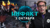 Инфакт от 03.10.2017 — PlayStation VR, Nioh, Overwatch…