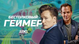 Бестолковый геймер. ARMS и Уилл Арнетт
