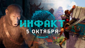 Инфакт от 05.10.2017 – Injustice 2, Extinction, Planet of the Apes: Last Frontier…