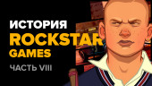 История компании Rockstar. Часть 8: Midnight Club 3 & 4, Bully, The Warriors…