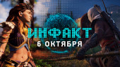 Инфакт от 06.10.2017 — Assassin's Creed: Origins, Horizon: Zero Dawn…