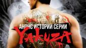 Анонс истории серии Yakuza