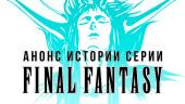 Анонс истории серии Final Fantasy