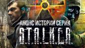 Анонс истории серии S.T.A.L.K.E.R.