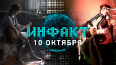 Инфакт от 10.10.2017 — Company of Heroes, The Last of Us: Part II, God Eater 3…