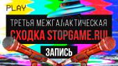 Третья межгалактическая сходка StopGame.ru