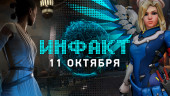 Инфакт от 11.10.2017 — ECHO, CS:GO, Star Wars: Battlefront II, Overwatch…