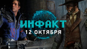 Инфакт от 12.10.2017 — The Surge, HUNT: Showdown, Overwatch…