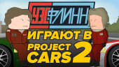 Уэс и Флинн играют в Project CARS 2