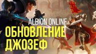 Albion Online. Обзор обновления «Джозеф»