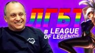 Грег Стрит — про ЛГБТ в League of Legends, консольную версию, баланс и экранизацию
