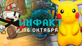 Инфакт от 16.10.2017 — Cuphead, Pokemon GO, Middle-earth: Shadow of War…