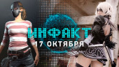 Инфакт от 17.10.2017 — NieR: Automata, PlayerUnknown's Battlegrounds…