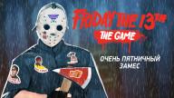 Friday the 13th: The Game. Очень пятничный замес