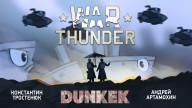 War Thunder. Дюнкек