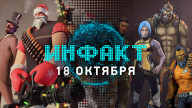 Инфакт от 18.10.2017 — Borderlands 3, Team Fortress 2, Battlefield 1…