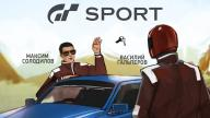 Gran Turismo Sport. Обкатка [PS4]