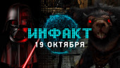 Инфакт от 19.10.2017 — Visceral Games, Warhammer: Vermintide 2, Shadow Wars…