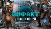 Инфакт от 20.10.2017 — Total War: Warhammer II, For Honor, Call of Duty: WWII, TF2…