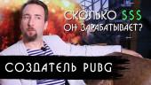 Брендан Грин — «Слава Україні» в Playerunknown's Battlegrounds и конфликт с разработчиками Fortnite