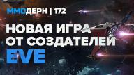 ММОдерн №172 — Kingdom Under Fire II, PUBG, Starborne…