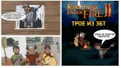 Kingdom Under Fire 2. Трое из ЗБТ