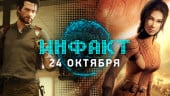 Инфакт от 24.10.2017 — The Evil Within 2, Destiny 2, Microsoft…