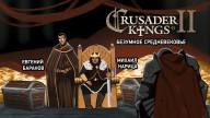 Crusader Kings 2. Безумное средневековье