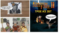 Kingdom Under Fire 2. Трое из ЗБТ