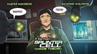 Tom Clancy's Splinter Cell: Chaos Theory. Хаотичный стелс