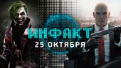 Инфакт от 25.10.2017 — HITMAN, Injustice 2, South Park: The Fractured but Whole…