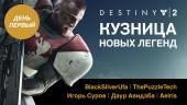 Destiny 2. Кузница новых легенд. День первый