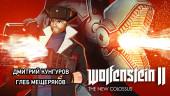 Wolfenstein 2: The New Colossus. Ich bin sequel!