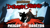 Разбор полетов. Forgotten Realms: Demon Stone