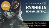Destiny 2. Кузница новых легенд. День второй